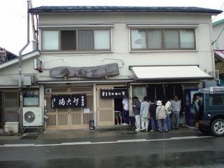 まこと食堂 店舗外観.JPG