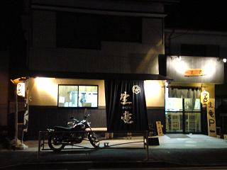 めん屋/生竜 店舗外観.JPG