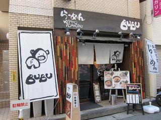 らーめんBUBU 店舗外観.JPG