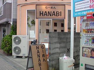 らーめんHANABI 店舗外観.JPG