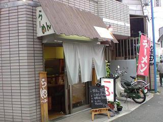 らーめん一ふ 店舗外観1.JPG