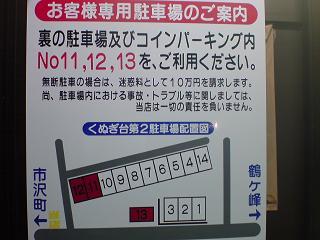 らーめん家せんだい 駐車場詳細.JPG