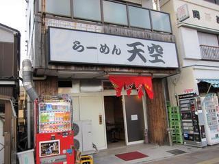 らーめん天空 店舗外観.JPG