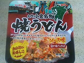 サッポロ一番 九州小倉名物 焼きうどん?@.JPG