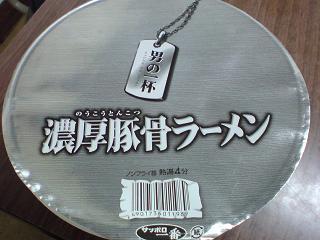 サッポロ一番 男の一杯濃厚豚骨ラーメン1.JPG