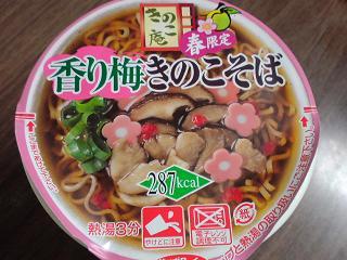 サンヨー食品 香り梅きのこそば1.JPG