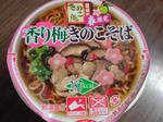 サンヨー食品 香り梅きのこそば3.JPG