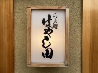 らぁ麺はやし田@新宿三丁目