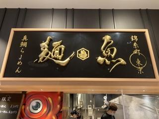 真鯛らーめん麺魚/錦糸町パルコ店 看板