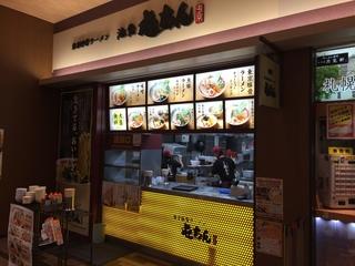 屯ちんSUNAMO店 店舗外観