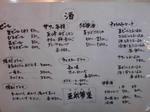 亜舵夢巣 メニゥ2.JPG