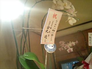 一期一会 本丸亭から花.JPG
