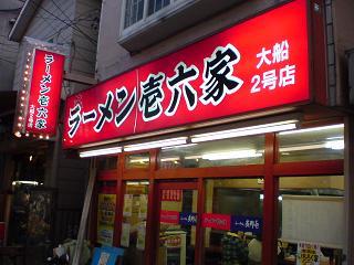 壱六家/大船2号店 店舗外観.JPG