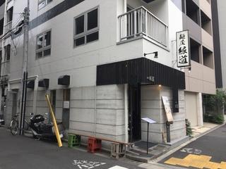 麺屋縁道 店舗外観