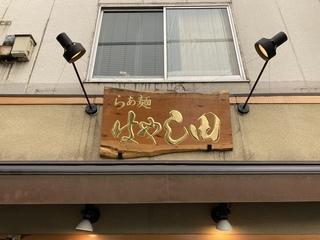 らぁ麺はやし田@新宿三丁目 看板