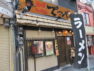 火の国ラーメンてっぺん/上野店 店舗外観.JPG
