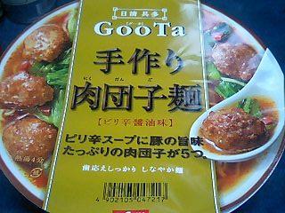 具多 手作り肉団子麺1.JPG