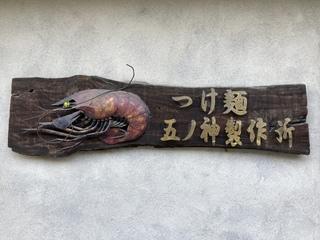 つけ麺 五ノ神製作所 看板