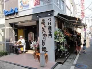 三ツ矢堂製麺 店舗外観.JPG
