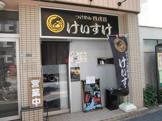 四代目けいすけ 店舗外観.JPG