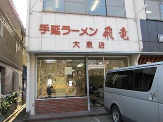 手延ラーメン飛竜/大泉店 店舗外観.JPG