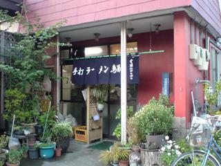 手打ラーメン鳥取 店舗外観.jpg