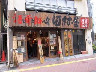 酒と肴と麺の店/田村屋 店舗外観.JPG