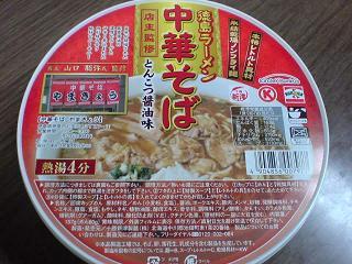 十勝新津製麺 やまきょう中華そば/とんこつ醤油味1.JPG