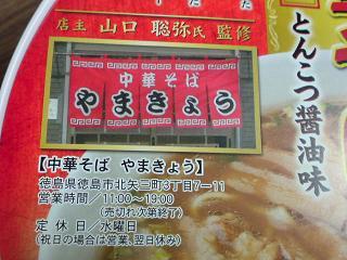 十勝新津製麺 やまきょう中華そば/とんこつ醤油味2.JPG