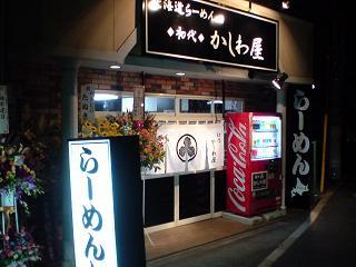 初代かしわ屋 店舗外観.JPG