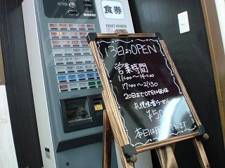 初代かしわ屋 本日の案内看板.JPG