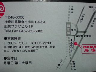 湘南麺屋海鳴 お店紹介名刺.JPG