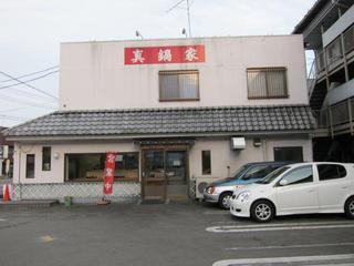 真鍋家 店舗外観.JPG
