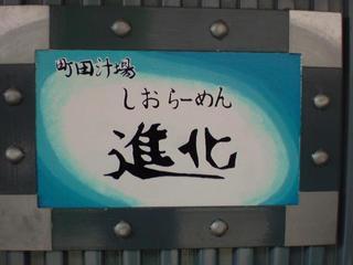 進化 お店の看板.JPG