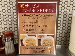 朝日堂 サービスランチメニュー