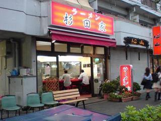 杉田家 店舗外観.JPG