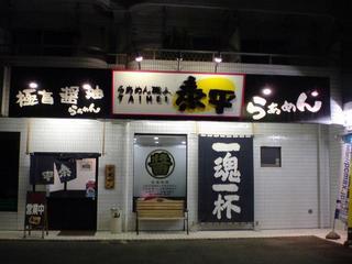 泰平 店舗外観.JPG