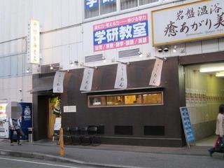 中村屋 店舗外観.JPG