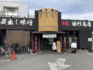 麺場 田所商店 店舗外観