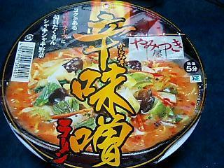 東洋水産 やみつき屋 辛味噌ラーメン1.JPG