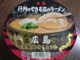 日清食品 行列のできる店のラーメン/広島1.JPG