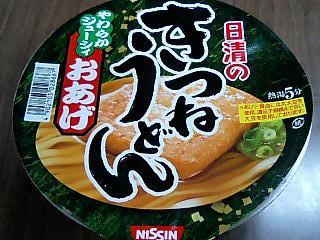 日清食品 日清のきつねうどん1.JPG