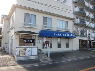 福の家 店舗外観.JPG