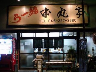 本丸亭 店舗外観.JPG