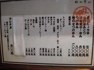 麺や幸村 メニゥ.JPG