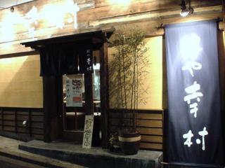 麺や幸村 店舗外観.JPG