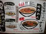 麺や食堂 夏季限定メニュー.JPG