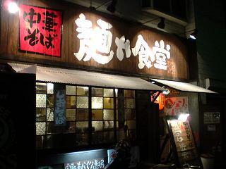 麺や食堂 店舗外観.JPG