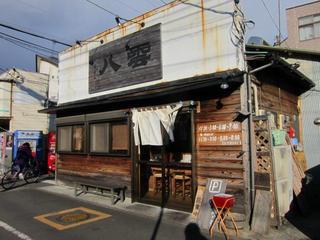 麺や八雲 店舗外観.JPG