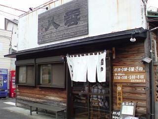 麺や八雲 店舗外観 20080928142810.JPG